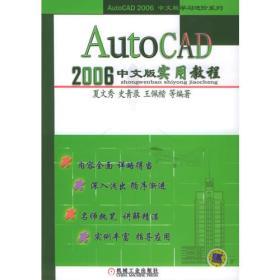 AutoCAD2006中文版实用教程——AutoCAD 2006 中文版学习进阶系列