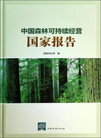 9787503872693-ha-中国森林可持续经营国家报告