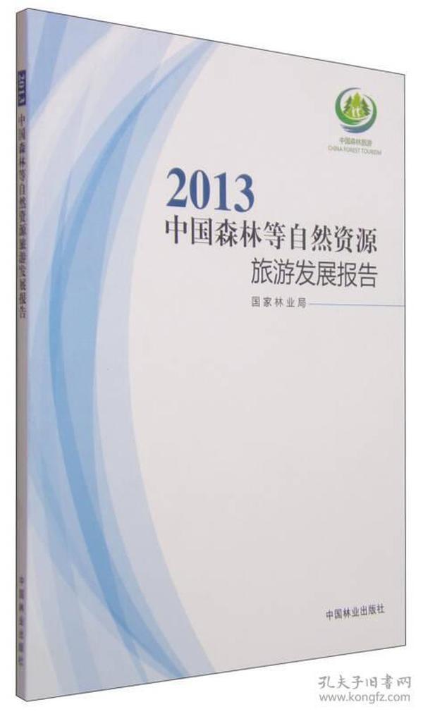 2013中国森林等自然资源旅游发展报告