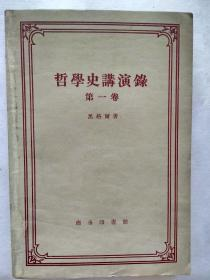 哲学史讲演录  第一卷
