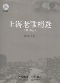 上海老歌精选(教学版)——附CD2张