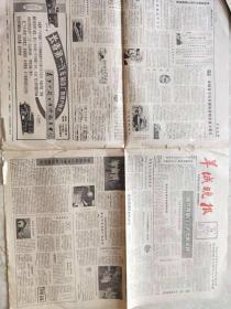 原版报纸:羊城晚报1980年7月16日