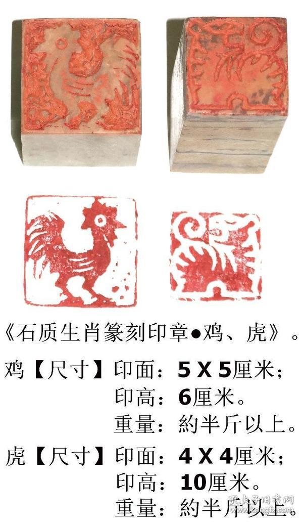 《石质生肖篆刻印章2个●鸡、虎》.。
