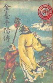 金台平阳传-(复印本)