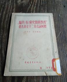 '联共(布)'党史简明教程第九章至十二章名词解释