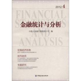 金融统计与分析(2012.4)