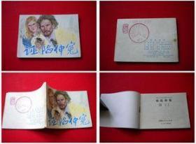 《诬陷伸冤》,内蒙古1984.2一版一印41万册,7579号,连环画