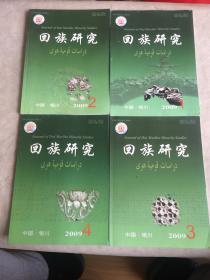 回族研究2009年1-4(季刊)