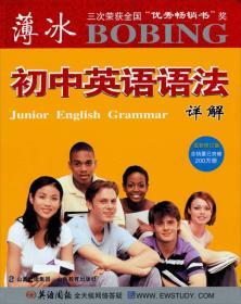 薄冰初中英语语法详解(最新修订版)