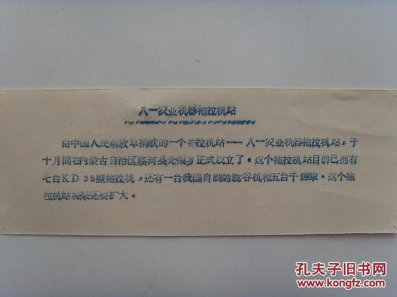"""1963年,解放军捐献的""""八一农业机械拖拉机站"""",在内蒙古临河县成立了"""