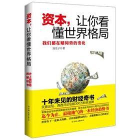 保证正版 资本 让你看懂世界格局 西瓜子 中国友谊出版公司