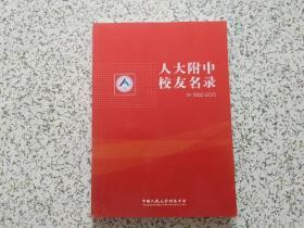 人大附中校友名录 1950-2010