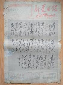 庆祝中华人民共和国成立五周年【解放日报  1954年10月1日】
