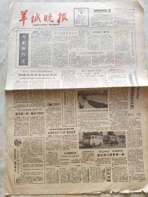 原版报纸:羊城晚报1980年7月15日