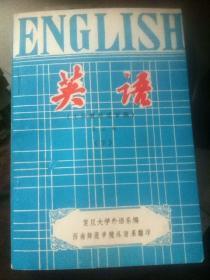 英语(文科教材送审稿)【第三册】【下】