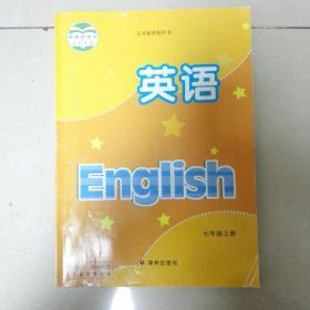 英语(七年级上册)