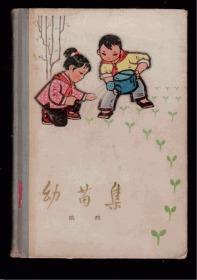 十七年文学《 幼苗集 》精装 1973年一版一印  插图本