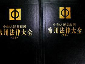 中华人民共和国常用法律大全 上下册