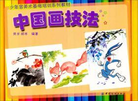 少年宫美术基础培训系列教材:中国画技法