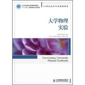 大学物理实验 赵加强仲明礼 人民邮电出版社 2012年01月01日 9787115254399