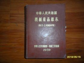 中华人民共和国机械产品样本【动力土建机械类】