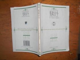 宪政古今 (公法译丛)