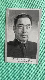 ★文革丝织像《周恩来同志》95*146公分 中国杭州织锦厂制