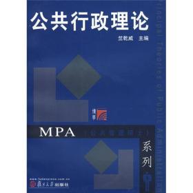 正版二手公共行政理论竺乾威复旦大学出版社9787309062854