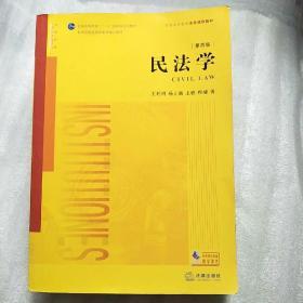 民法学(第四版]