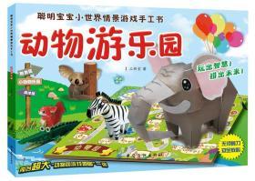聪明宝宝小世界情景游戏手工书:动物游乐园