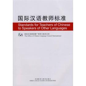 国际汉语教师标准【中英对照】