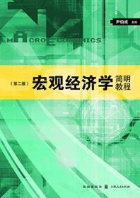宏观经济学简明教程-(第二版) 尹伯成 9787543223837