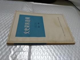 文史资料选辑(1978,第一辑)