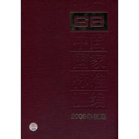 中国国家标准汇编 2006年制定