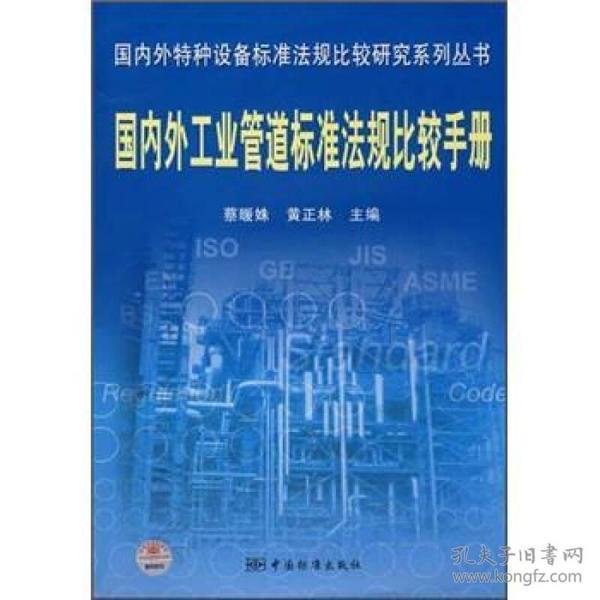 正版】国内外特种设备标准法规比较研究系列丛书  国内外工业管道标准法规比较手册