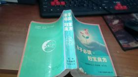 求子必读。妇宝良方-张丽蓉临证50年医案 一版一印