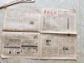 原版报纸:羊城晚报1980年7月14日
