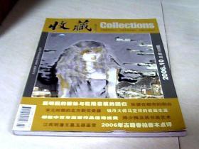 收藏(2006.10.总第166期)【 大16开】 j