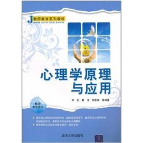 心理学原理与应用郑红樊洁倪嘉波清华大学出版社9787302248446s