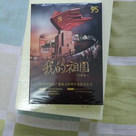 我的祖国纪念中国共产党成立95周年电影音乐会。光盘