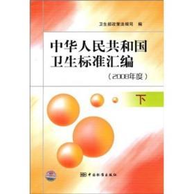 中华人民共和国卫生标准汇编(2008年度下)
