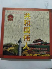 共和国伟人特别珍藏纪念册