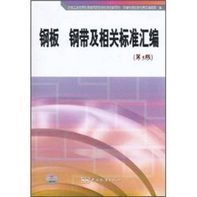 钢板 钢带及相关标准汇编(第5版)
