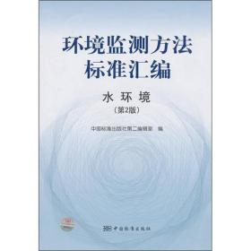 环境监测方法标准汇编[ 水环境]