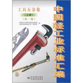 正版】中国轻工业标准汇编  工具五金卷(上册)(第二版)