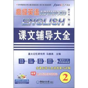 星火2011 上 高级英语课文辅导大全2 修订本 马德高 人民出版社 9787811250930
