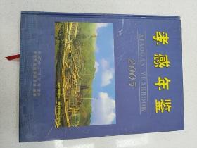 孝感年鉴.2005(总第四卷)