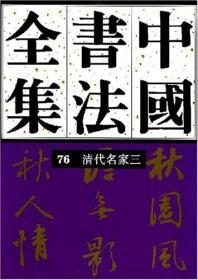 中国书法全集 76:清代名家 三