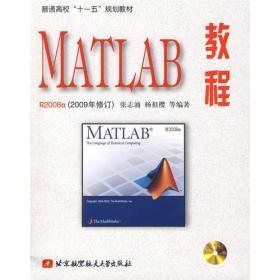 【二手包邮】MATLAB教程(R2006a-R2007a) 张志涌//杨祖樱 北京航