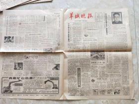 原版报纸:羊城晚报1980年7月11日